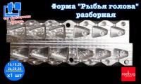 """Форма """"Рыбья голова"""" разборная 16,18,20,26,28,30гр х 1шт (Закладная Тип №3)"""