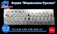 """Форма """"Мормышка Уралочка"""""""